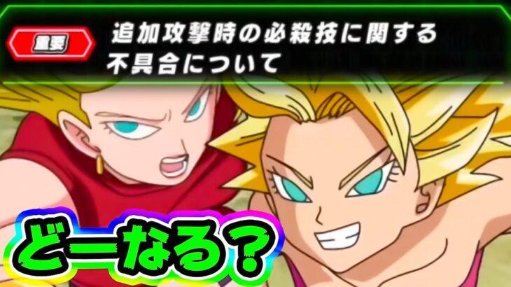 【ドッカンバトル】下方修正?カリフラ&ケールの強さはバグだった【Dragon Ball Z Dokkan Battle】