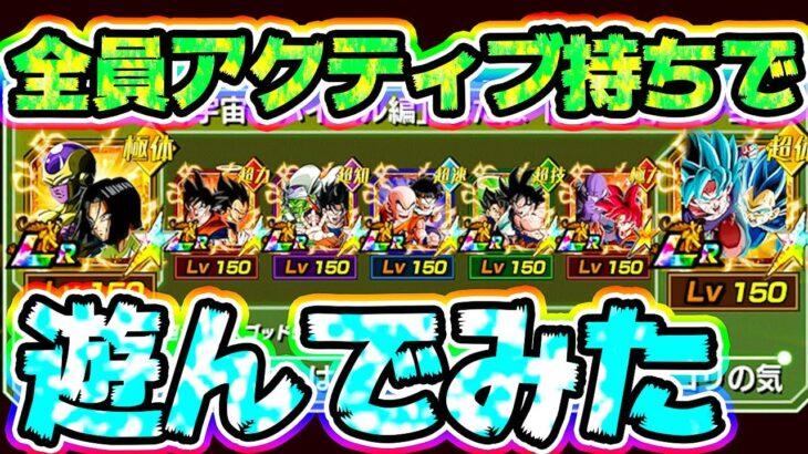 【ドッカンバトル】激ムズ!全員のアクティブを発動させたい遊び【Dragon Ball Z Dokkan Battle】