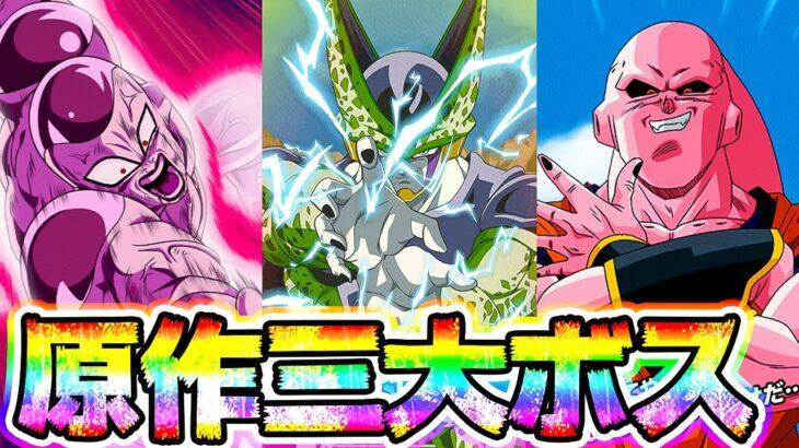 【ドッカンバトル】原作三大ボスを完璧に魅せる【Dragon Ball Z Dokkan Battle】