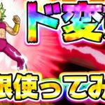 【ドッカンバトル】極限ケフラを使ってみたらド変態でした【Dragon Ball Z Dokkan Battle】