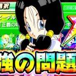 【ドッカンバトル】神コロキラーのビーデルちゃんが虹になったよ【Dragon Ball Z Dokkan Battle】