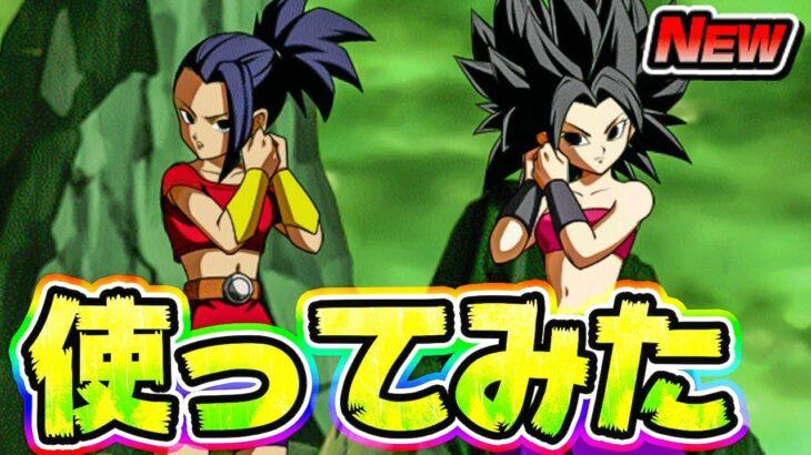 【ドッカンバトル】新最強女子爆誕!?合体ケフラを使ってみた!【Dragon Ball Z Dokkan Battle】