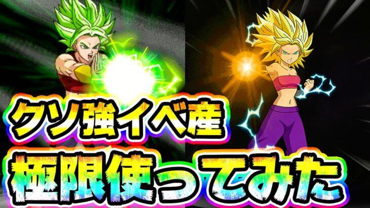 【ドッカンバトル】運営に愛されたカリフラとケールはイベント産まで強いんです!【Dragon Ball Z Dokkan Battle】