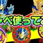【ドッカンバトル】吃驚するほどベジータとリンク合わないキャベを使ってみた【Dragon Ball Z Dokkan Battle】