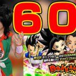 【ドッカンバトル】カリフラ&ケールを諦めずに60連ガシャ引いた結果www【dragonball dokkanbattle】